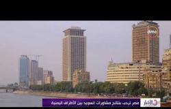 الأخبار - مصر ترحب بنتائج مشاورات السويد بين الأطراف اليمنية
