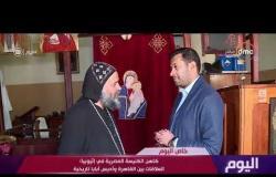 اليوم - حوار خاص مع القمص أنجيليوس كاهن الكنيسة المصرية فى أثيوبيا