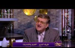 مساء dmc - م/شيرين النجار | طريق الحرير سيقوي الرابطة الحديدية بين مصر والدول العربية |