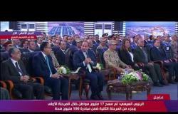الرئيس السيسي : استهدفنا إنهاء قوائم الأنتظار بالتزامن مع القضاء على الأمراض السارية - تغطية خاصة