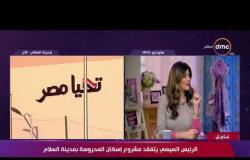السفيرة عزيزة - نبذة عن دعم الرئيس للمرأة المصرية