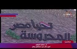 """السفيرة عزيزة - مداخلة أمين عام حزب مستقبل وطن """" حسام الخولي """" بشأن مساكن العشوائيات"""