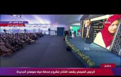 """الرئيس السيسي يشهد افتتاح """" محطة مياه سوهاج الجديدة """" - تغطية خاصة"""