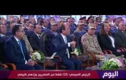 اليوم - الرئيس السيسي : 25 % فقط من المصريين وزنهم طبيعي