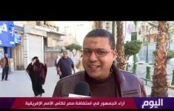 اليوم - آراء الجمهور فى استضافة مصر لكأس الأمم الإفريقية