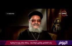 اليوم - كاهن العذراء الأرثوذكسية : أنشانا 508 كنيسة ومبنى إداري وقمنا بتوثيق أوضاعها