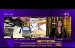 مساء dmc - مشاركات وشكاوي المشاهدين لدكتور ابراهيم العشماوي من بطاقات التموين
