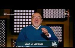 """لعلهم يفقهون - حلقة الأحد 16-12-2018 مع فضيلة الشيخ خالد الجندي .. """" وصايا الهروب العشر """""""