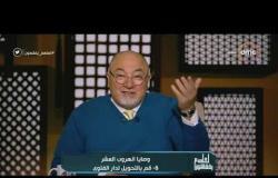 الشيخ خالد الجندي يوضح الطرق العشر للهروب من تجديد الخطاب الدينى