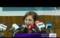 الأخبار- وزيرة التخطيط : رؤية 2030 للإصلاح الاقتصادي تعتمد على المشاركة بين القطاعين الحكومي و الخاص