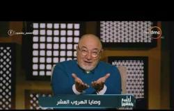 الشيخ خالد الجندي: لما تتكلم على أي حاجة فيها غيبيات قول لا يعلم غيب الله إلاّ الله