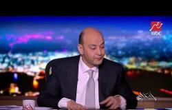 عمرو أديب يعلق على جولة الرئيس السيسي بدراجته في شوارع القاهرة وزيارته للكلية الحربية