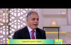 """8 الصبح - السفير/ محمد عبد الحكم """" من 2016 حتى الأن لم تسجل حالة هجرة غير شرعية من مصر لأوروبى """""""
