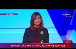 تغطية خاصة - وزيرة الهجرة تعلن تدشين مؤسسة ( مصر تستطيع )