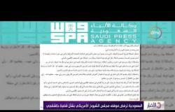 الأخبار – السعودية ترفض موقف مجلس الشيوخ الأمريكي بشأن قضية خاشقجي