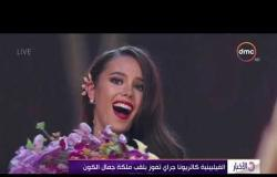الأخبار -  الفلبينية كاتريونا جراي تفوز بلقب ملكة جمال الكون