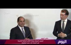 برنامج اليوم مع عمرو خليل - حلقة الاثنين 17 - 12 - 2018 ( الحلقة كاملة )