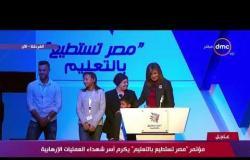 """تغطية خاصة - مؤتمر """" مصر تستطع بالتعليم """" يكرم أسر شهداء العمليات الإرهابية"""