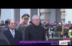 الأخبار – مراسم استقبال رسمية للرئيس السيسي يجريها الرئيس النمساوي ألكسندر فان دير بيلين