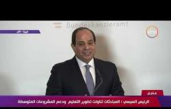 تغطية خاصة - السيسي : لدينا أكثر من 5 ملايين لاجئ في مصر ونتعامل معهم على أنهم مواطنين