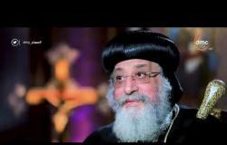 مساء dmc - البابا تواضروس : الزواج قرار خطير لأي إنسان في اي دين