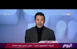 اليوم - لقاء مع م. محسن صلاح رئيس شركة المقاولون العرب