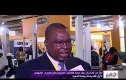 الأخبار – أكثر من 27 مليار دولار قيمة الصفقات المبرمة خلال المعرض الإفريقي الاول للتجارة البينية