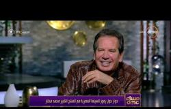 مساء dmc - الفنان والمنتج محمد مختار | ممكن افيه ينجح فيلم وافيه بسيط يسقط فيلم |