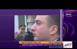 الأخبار – قمة مصرية نمساوية اليوم في فيينا بين الرئيس السيسي والمستشار سياستيان كورتز