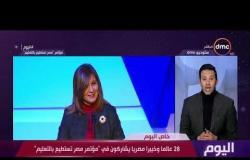 """اليوم - انطلاق مؤتمر """" مصر تستطيع بالتعليم """" في نسخته الرابعة"""
