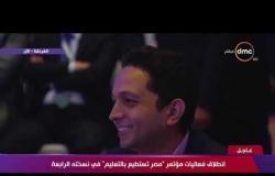 """تغطية خاصة - وزيرة الهجرة تقدم الشكر للإعلامي ( أحمد فايق ) مقدم برنامج """" مصر تستطيع """""""
