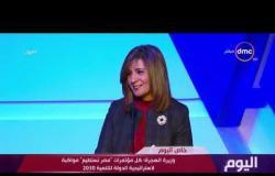 """اليوم - وزيرة الهجرة: كل مؤتمرات """" مصر تستطيع """" مواكبة لاستراتيجية الدولة للتنمية 2030"""