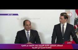تغطية خاصة - الرئيس السيسي يوجه الشكر للجالية المصرية في النمسا على حسن استقباله