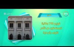 8 الصبح - أحسن ناس | أهم ما حدث في محافظات مصر بتاريخ 17 - 12 - 2018