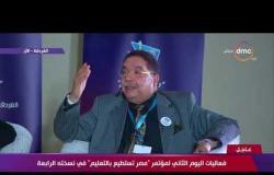 """تغطية خاصة - كلمة الأستاذ الدكتور/ أحمد عمار خلال فعاليات اليوم الثاني لمؤتمر """"مصر تستطيع بالتعليم """""""