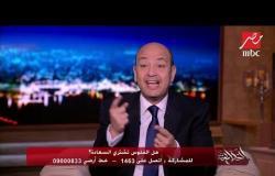 """عمرو أديب: """"لو دخل الفقر من الشباك خرج الحب من الباب"""""""