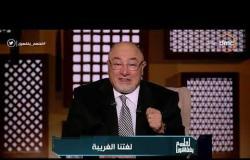 لعلهم يفقهون - الشيخ خالد الجندي: مشكلة الجهل هو ضعف اللغة العربية