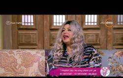 السفيرة عزيزة - د/ غادة حشمت : الجواز مش بس راجل وست .. الجواز عيلة
