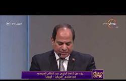 """مساء dmc - جزء من كلمة الرئيس عبد الفتاح السيسي فى منتدى """" أفريقيا - أوروبا """""""