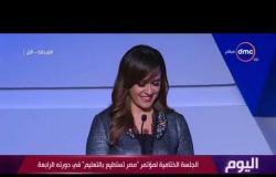 """اليوم - الجلسة الختامية لمؤتمر """"مصر تستطيع بالتعليم"""" في دورته الرابعة"""