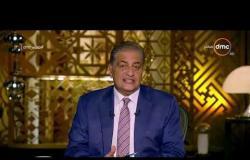 مساء dmc - الإعلامي أسامة كمال : الحكومة تستجيب لمطالب الناس