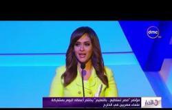 """الأخبار - مؤتمر """" مصر تستطيع .. بالتعليم """" يختتم أعماله اليوم بمشاركة علماء مصريين في الخارج"""