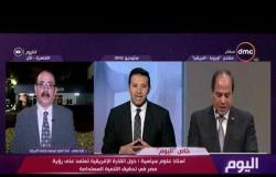 اليوم - أستاذ علوم سياسية : مصر قدمت رؤية متكاملة عن خطتها لرئاسة الاتحاد الأفريقي 2019