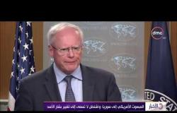 الأخبار - المبعوث الأمريكي إلى سوريا : واشنطن لا تسعى إلى تغيير بشار الأسد