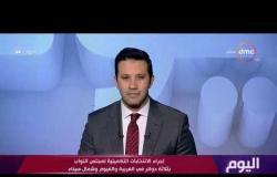 اليوم - محافظ شمال سيناء: لا يوجد أي اختلاف بين العريش وأي مدينة في الجمهورية من الناحية الأمنية