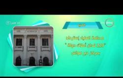8 الصبح - أحسن ناس | أهم ما حدث في محافظات مصر بتاريخ 19 - 12 - 2018