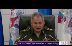 الأخبار - وزير الدفاع الروسي : الجزء الأساسي من القوات الروسية غادر سوريا