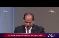 اليوم - الرئيس السيسي يعود إلى القاهرة بعد زيارة ناجحة إلى النمسا