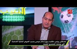 #اللعيب | مصطفي يونس : خروج حسام  غالي من منظومة الأهلي أمر مؤلم