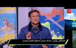#اللعيب | مصطفي يونس : رئيس المصري من أعظم الشخصيات التى تعاملت معها في حياتي